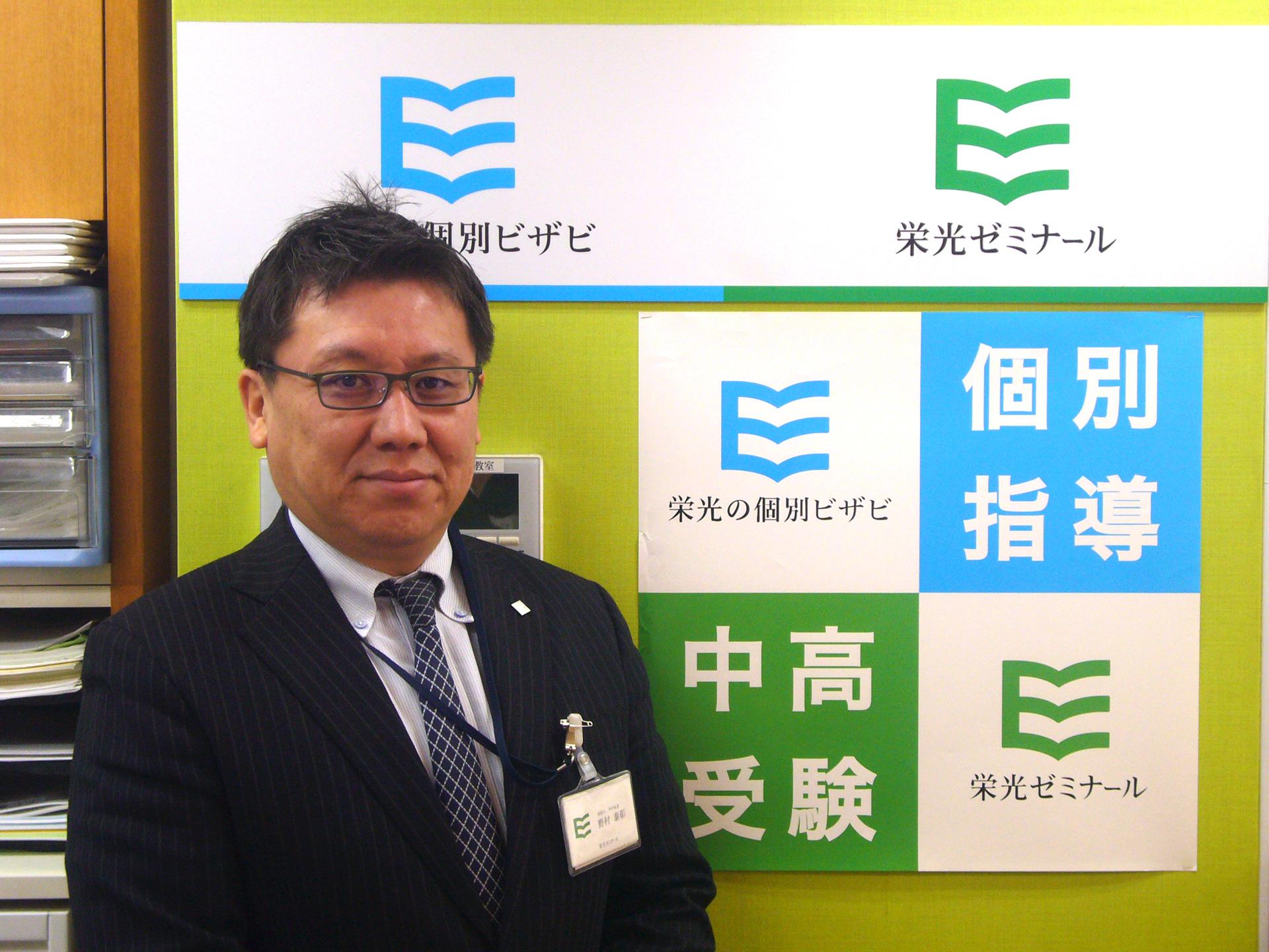 栄光ゼミナール 荻窪校