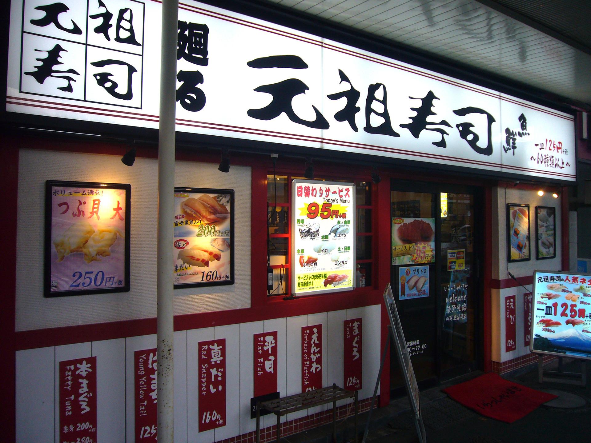 元祖寿司 荻窪駅前店