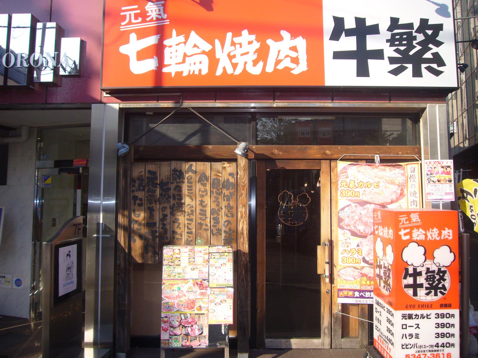 元気七輪焼肉 牛繁 荻窪店