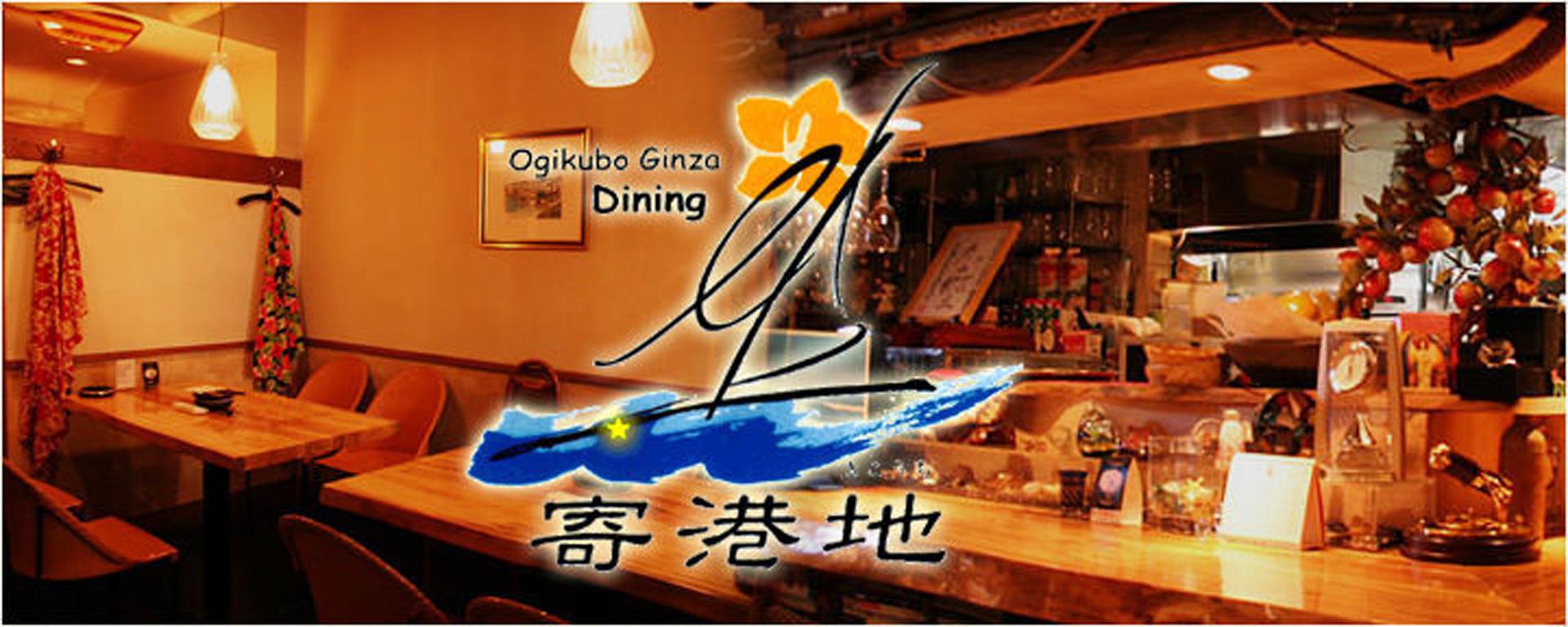 Ogikubo Ginza Dining 寄港地