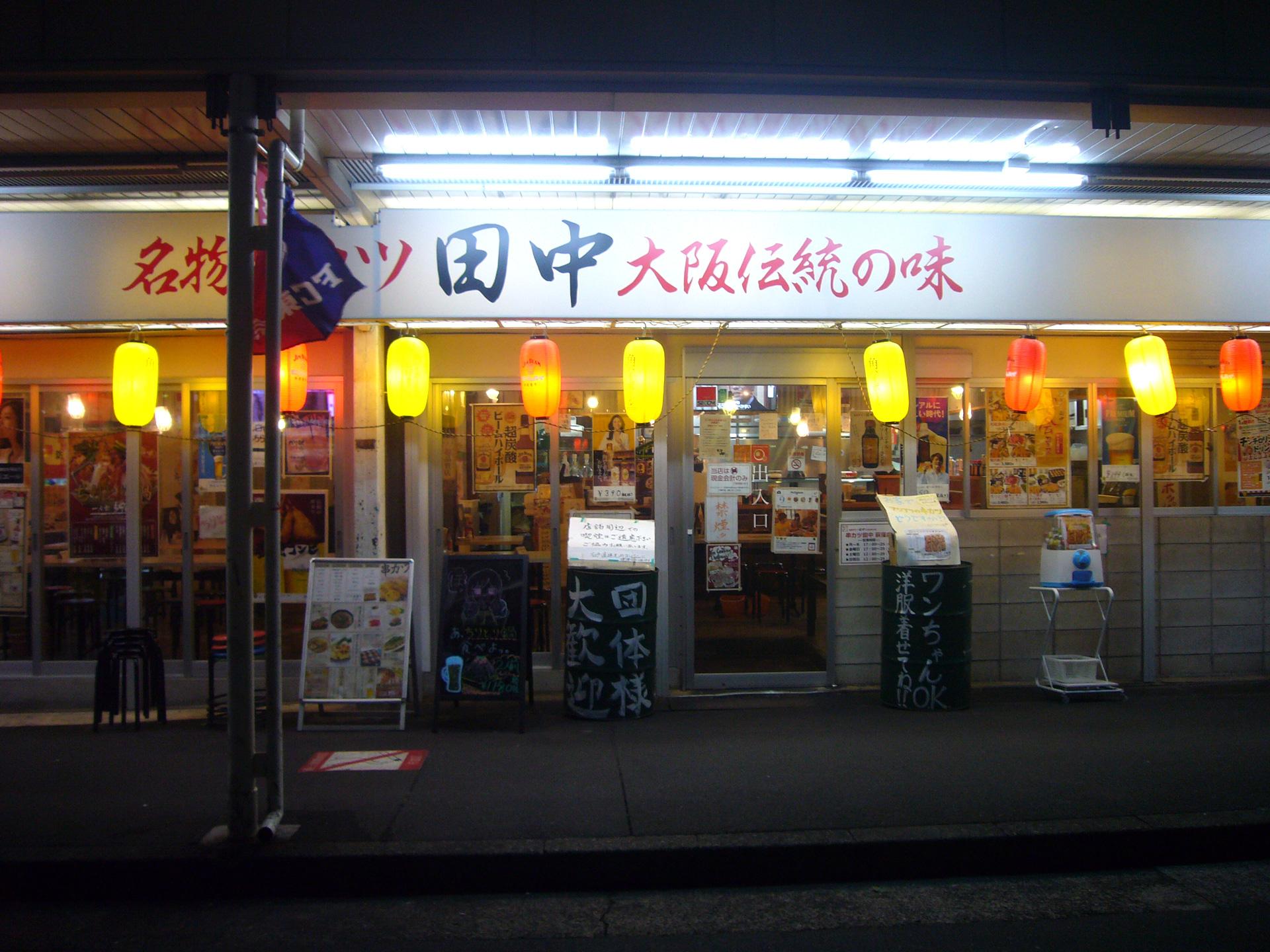 串カツ田中 荻窪店