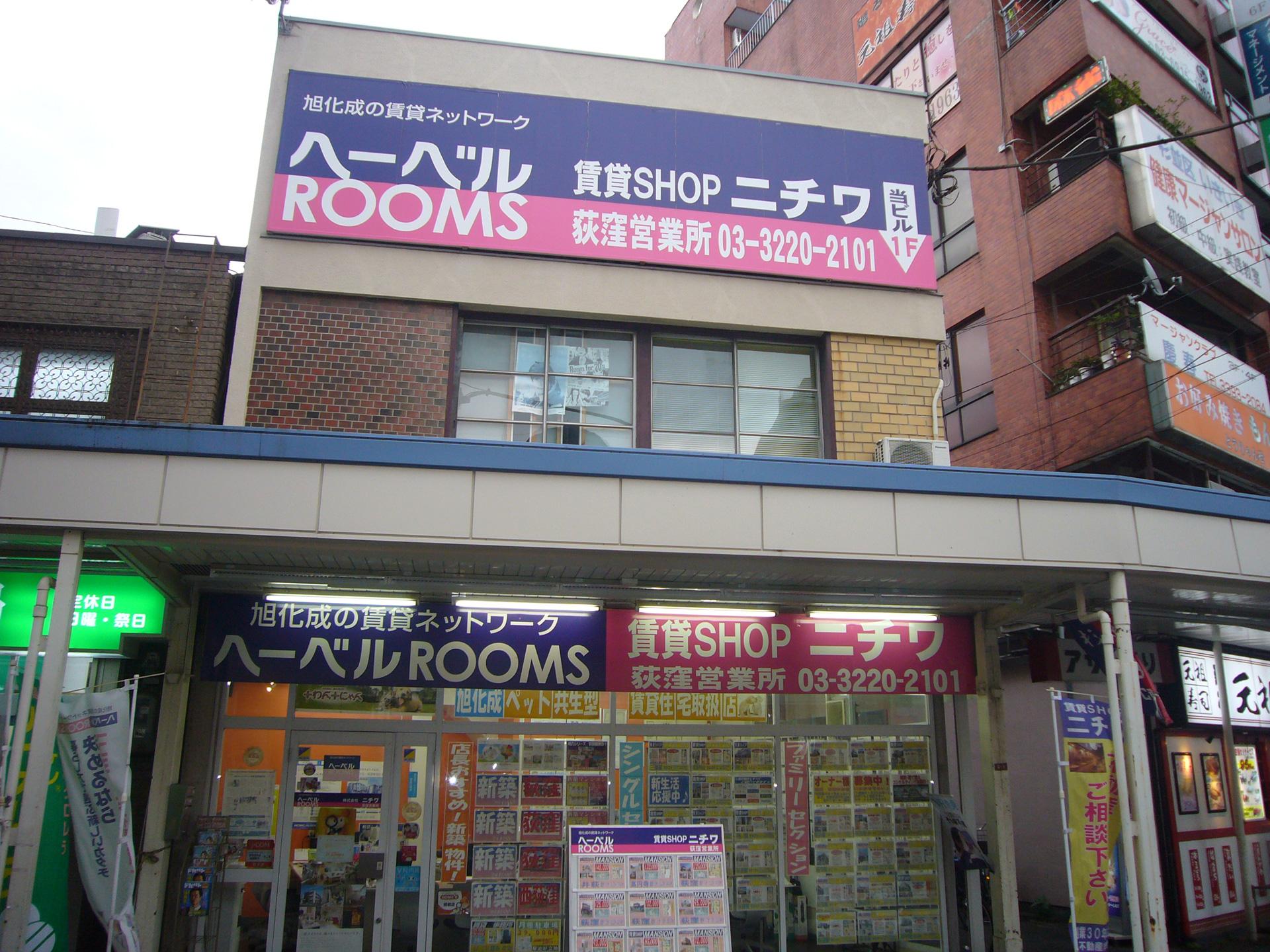 株式会社ニチワ 荻窪営業所